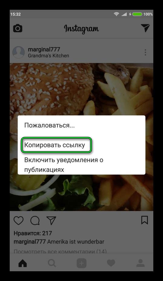 Копирование ссылки Instagram