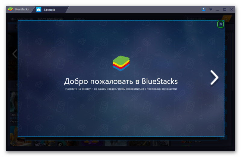 Начало использования BlueStacks