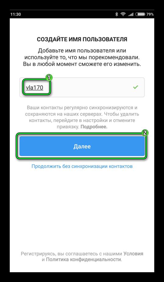Окончание процедуры регистрации Instagram