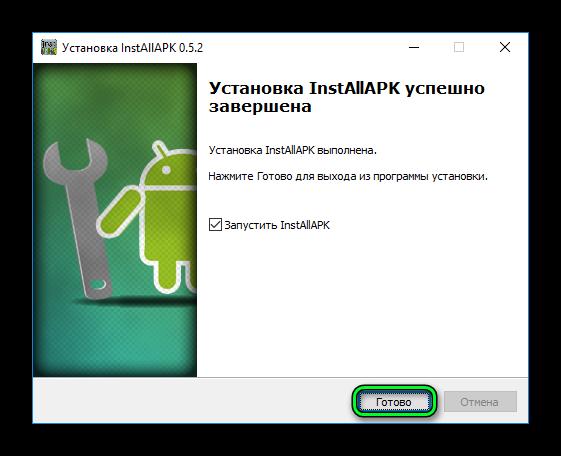 Окончание установки InstallApk
