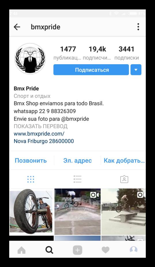 Пример бизнеса в Instagram