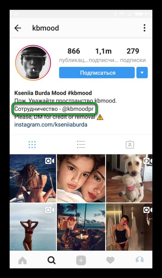 Размещение контактов в Instagram
