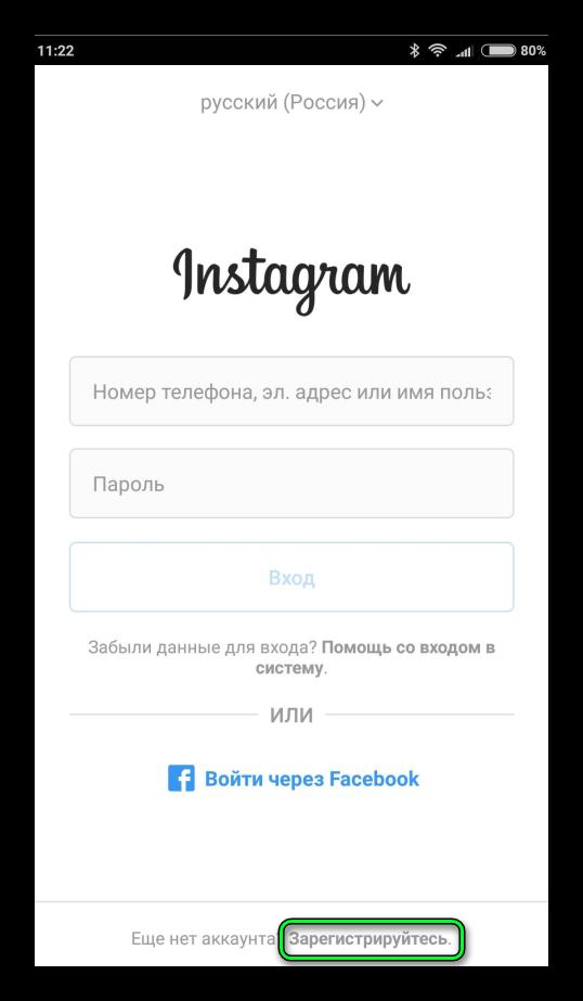 Регистрация из мобильного приложения Instagram