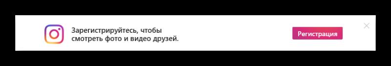 Сообщение о регистрации Instagram