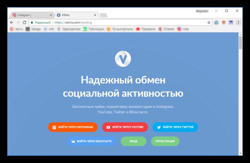 Страница VKMIX в браузере