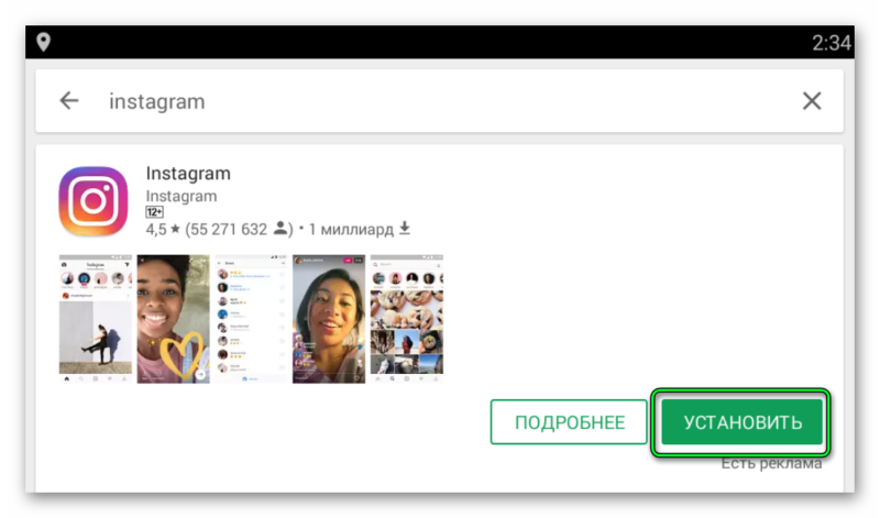 Установка Instagram в BlueStacks