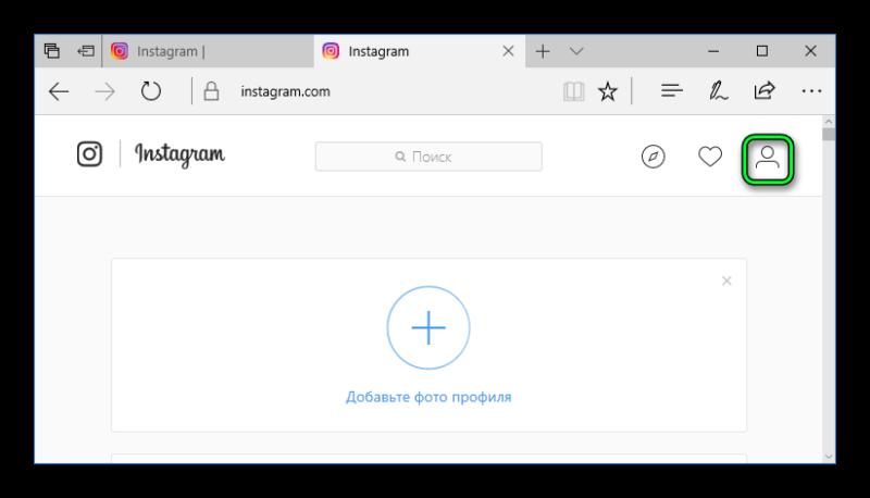 Вкладка профиля Instagram
