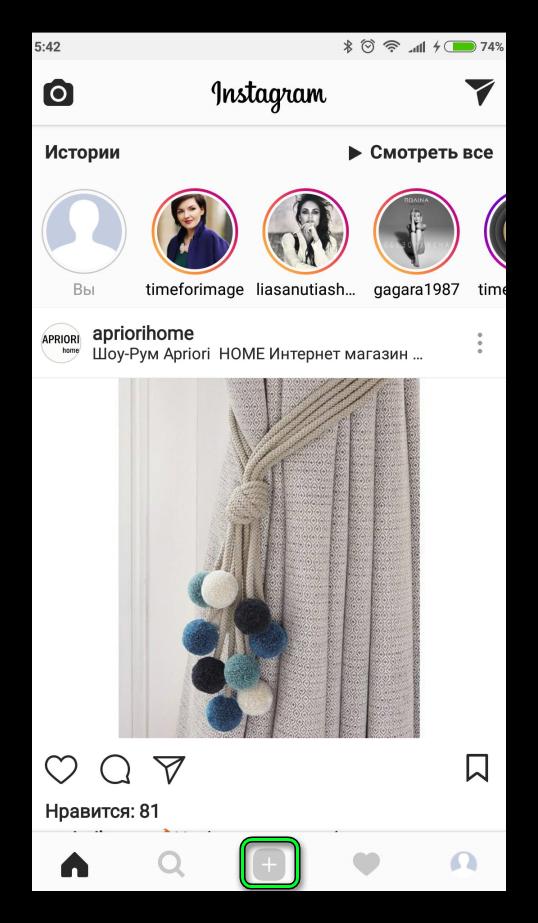 Иконка в виде плюсика на главном экране внутри приложения Instagram