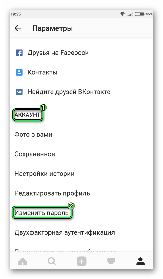 Изменение пароля в приложении Instagram