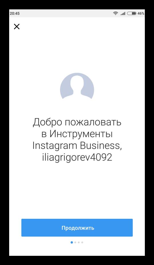 Кнопка Продолжить при переключении типа профиля Instagram