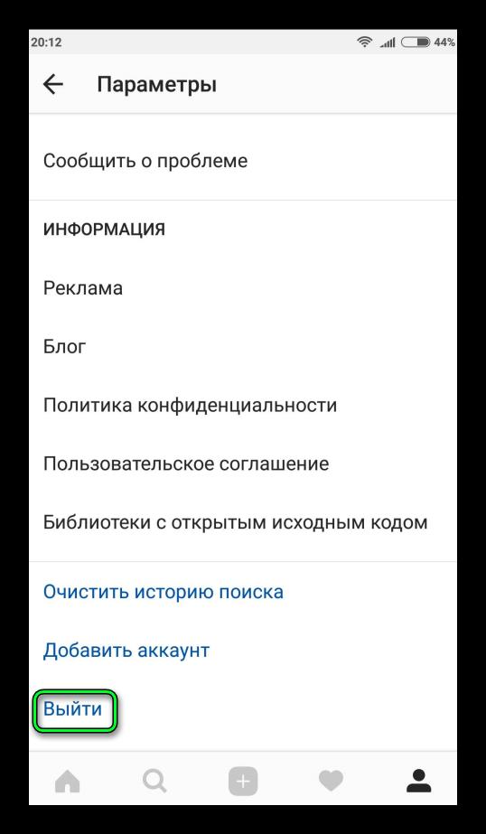 Кнопка Выйти в приложении Instagram