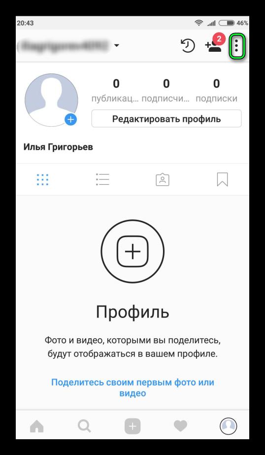 Кнопка вызова меню в профиле приложения Instagram