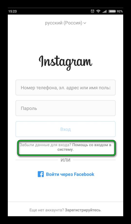 Надпись о помощи с доступом в приложении Instagram