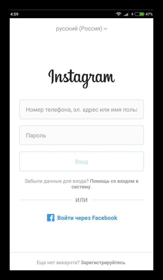 Окно авторизации в профиль в приложении Instagram