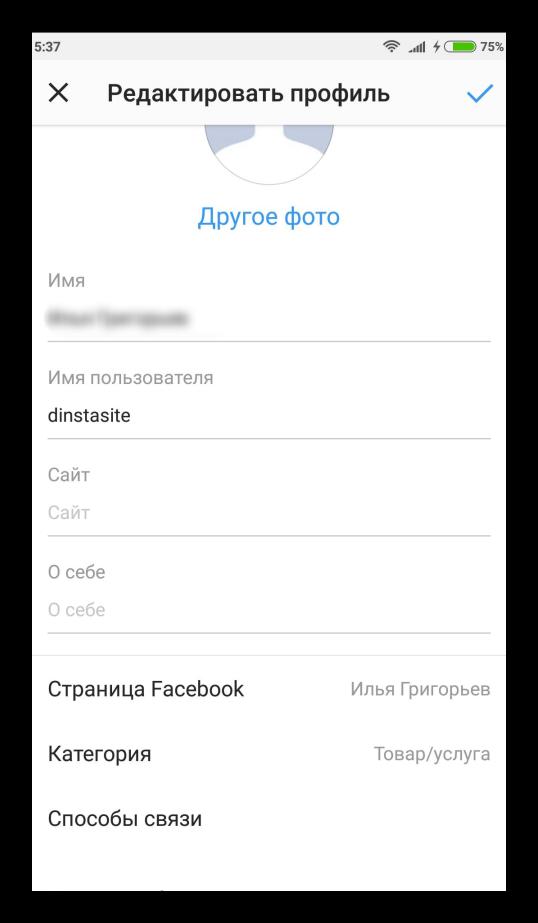 Окно редактирования профиля в приложении Instagram