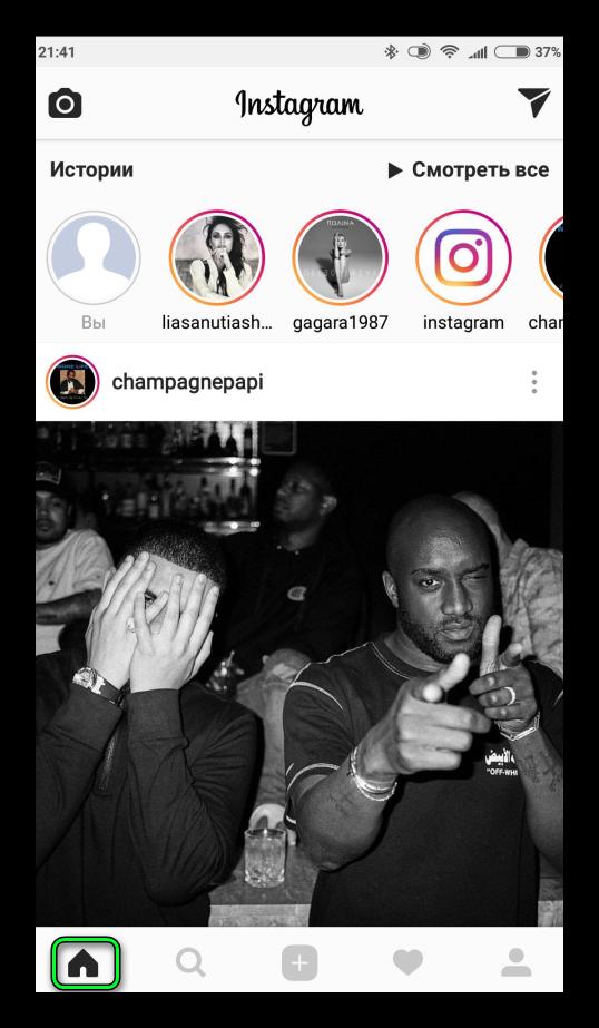 Переход на начальный экран в Instagram