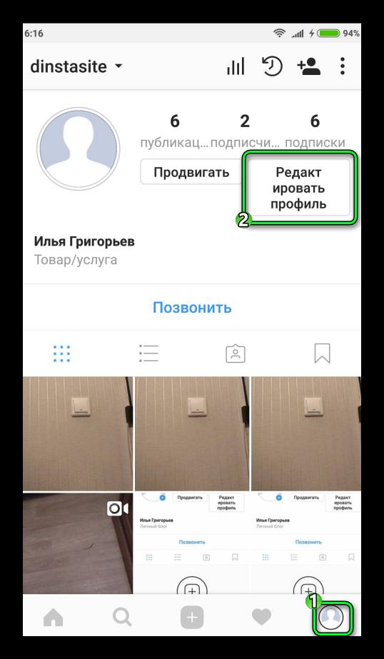 Переход в режим редактирования профиля Instagram