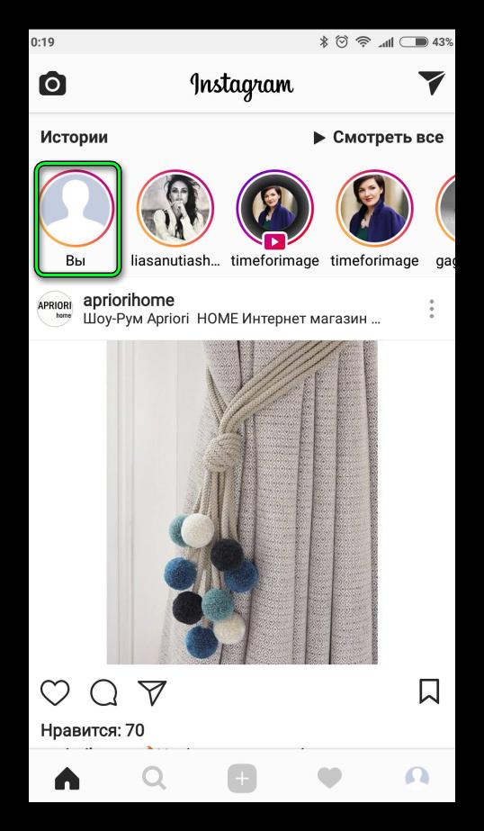 Пользовательская сториз в Instagram