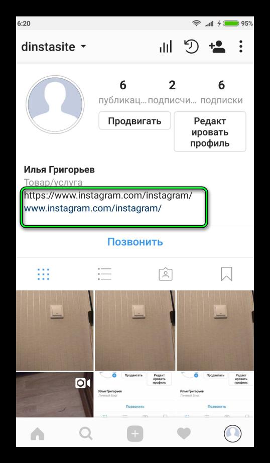 Появление ссылок в профиле Instagram
