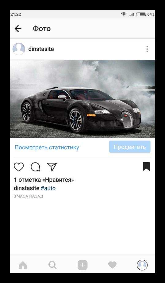Пример хэштега для автомобиля в Instagram