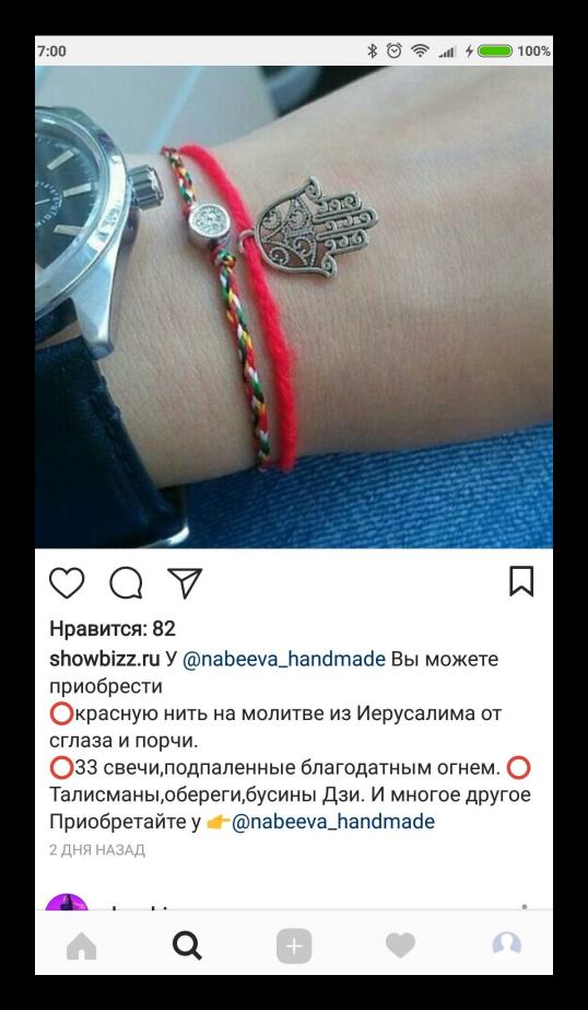 Пример прямой рекламы Instagram