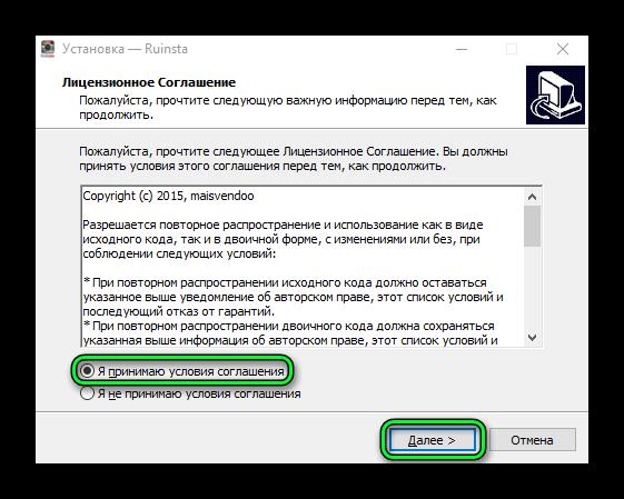 Принятие лицензионных условий RuInsta