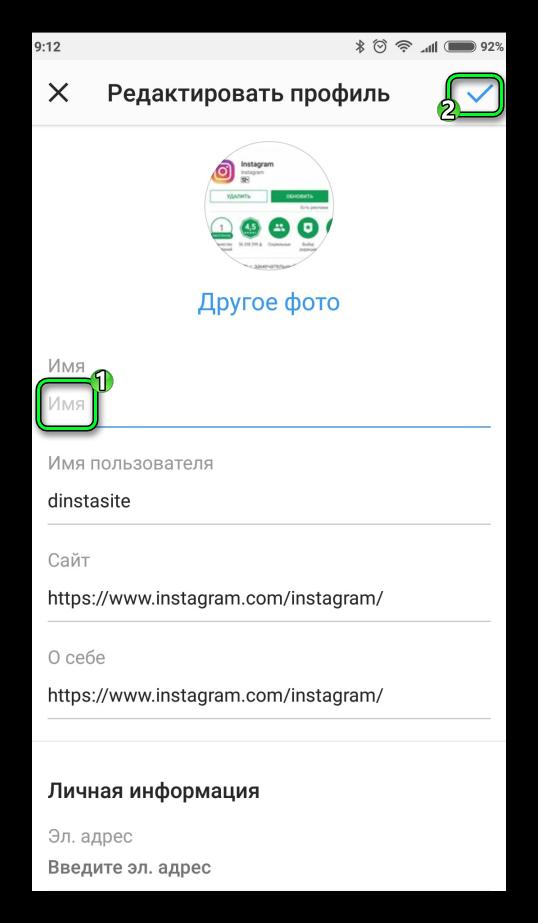 Пустая графа Имя в профиле Instagram