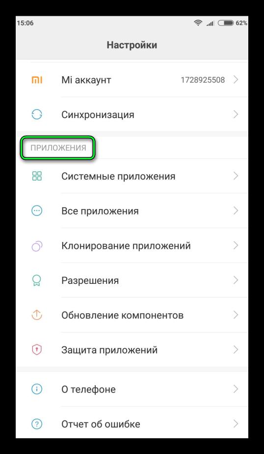 Раздел приложений в настройках Android