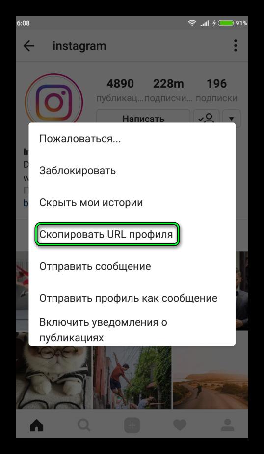 Скопировать URL профиля в Instagram