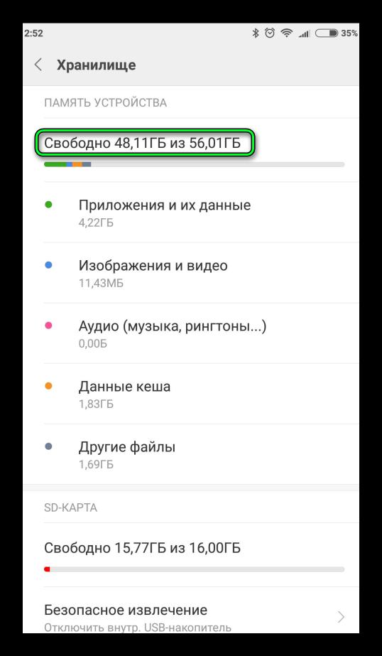Состояние внутренней памяти Android