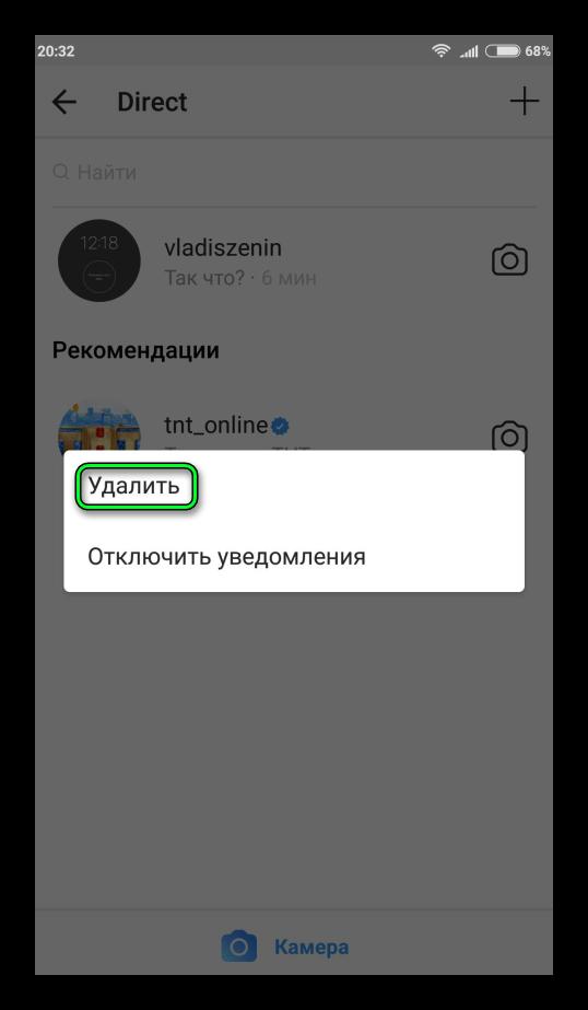 Удалить переписку в Instagram