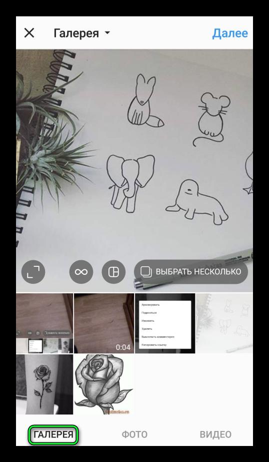 Вкладка Галерея при публикации в Instagram