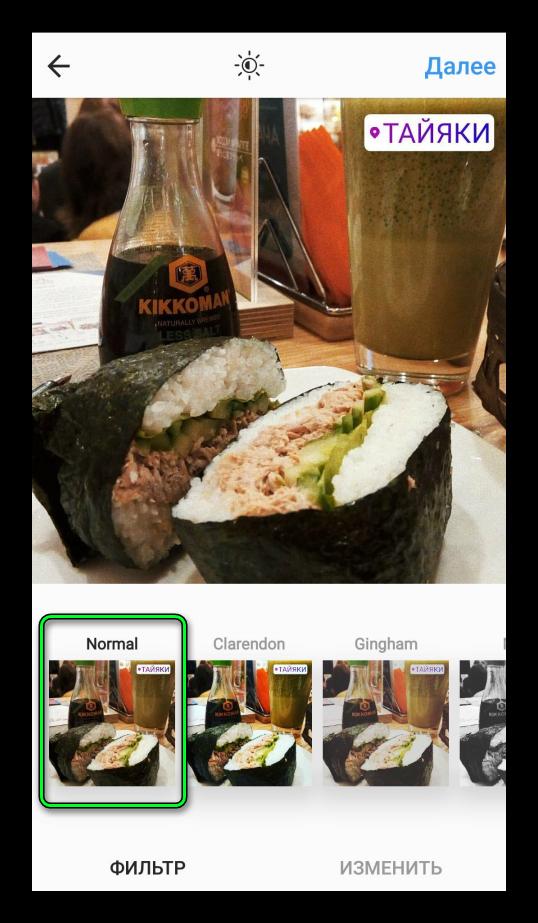 Выбор стандартного фильтра при публикации фото в Instagram