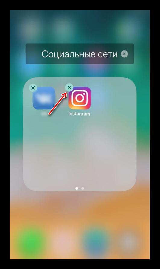 удаление инстаграмм с рабочего стола айфона с помощью крестика