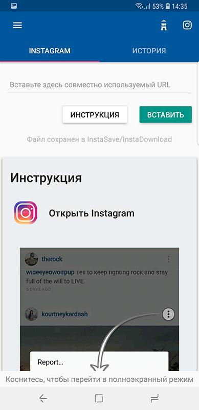 Главная страница Video Downloader for Instagram