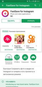 Открываем Fastsave for instagram в google play