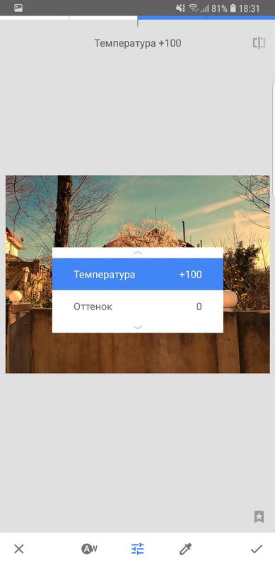 меняем параметры фото