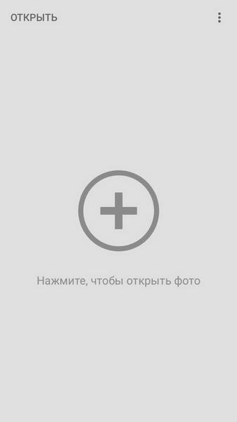 открытие фото в Snapseed в ios