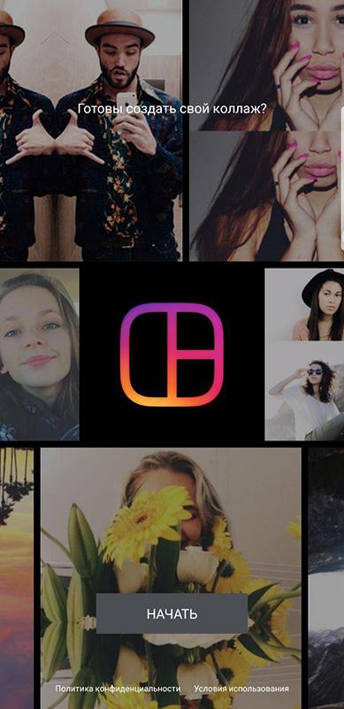 открытый layout from instagram