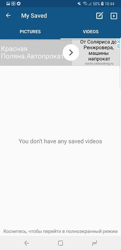 папка видео в Fastsave for instagram