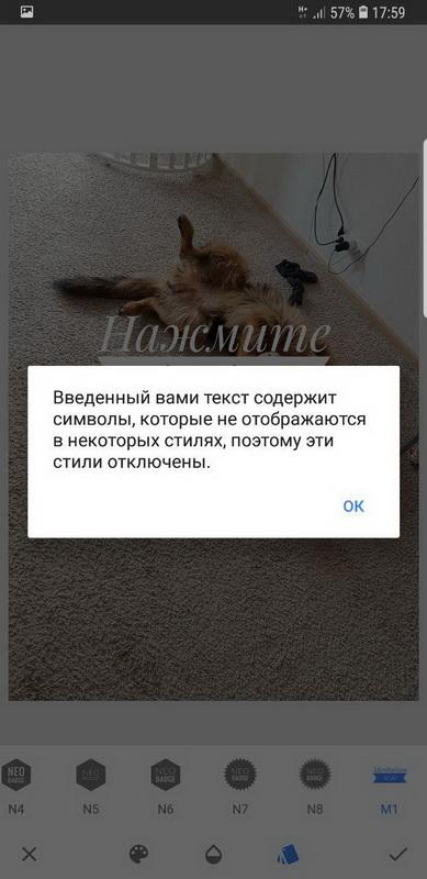 предупреждение о тексте