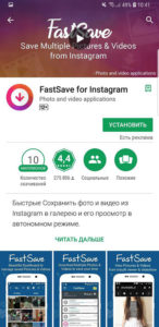 страница Fastsave for instagram в google play