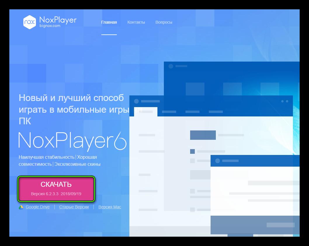 Скачать Nox с официального сайта