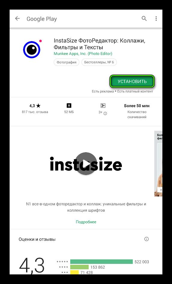 Установить InstaSize в Play Market