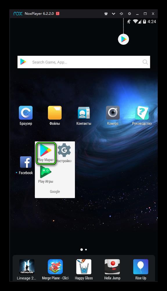 Запуск приложения Play Маркет в эмуляторе Nox