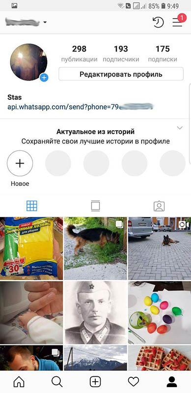готовая ссылка на ватсапп из инстаграм