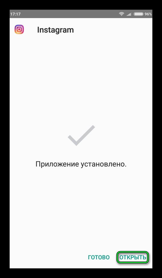 Кнопка открытия при установке Instagram