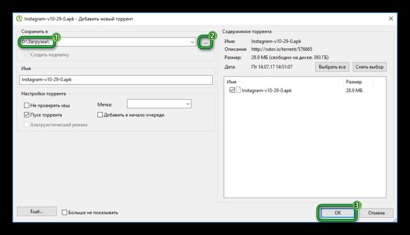 Начало загрузки uTorrent