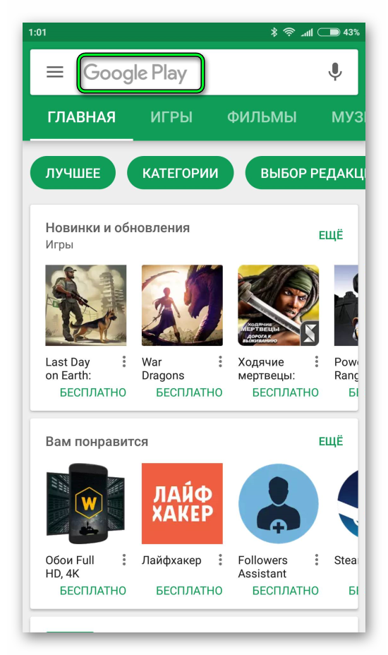 Надпись Google Play в Play Market