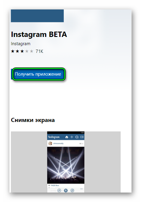 Переход на страницу Instagram из браузера